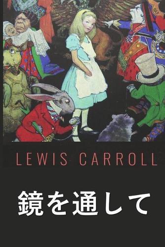 見るガラスを通して: Through the Looking Glass, Japanese edition (Paperback)