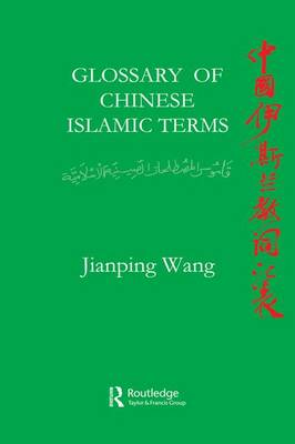 Glossary of Chinese Islamic Terms (Paperback)