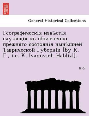 [By . ., i.e. K. Ivanovich Hablizl]. (Paperback)