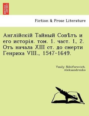 . . 1. . 1, 2. XIII . VIII., 1547-1649. (Paperback)