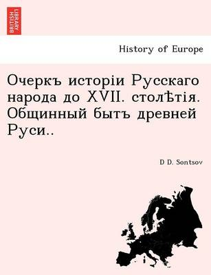 XVII. (Paperback)