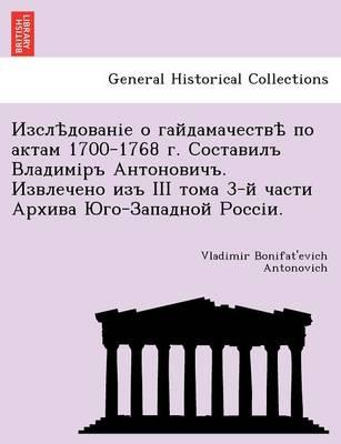 1700-1768 . . III 3- - . (Paperback)