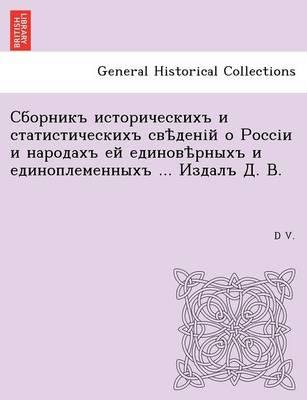 ... . . [I.E. D. A. Valuev.] (Paperback)