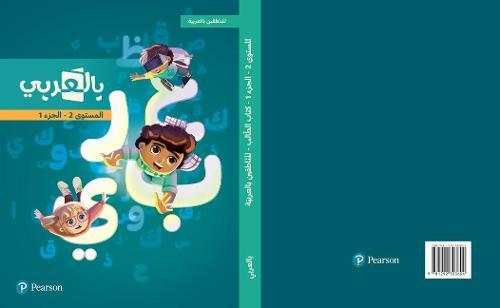 BilArabi for Native Speakers Student Book Grade 2 Volume 1 (Paperback)