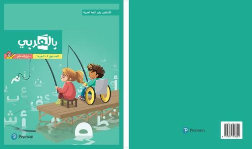BilArabi for Non-Native Speakers Teacher Guide Grade 3 Volume 1 (Spiral bound)