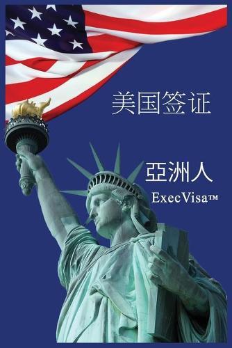 美国签证: Execvisa 亞洲人 (Paperback)