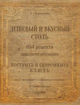 The Russian Traditional Cuisine. 1891 (Hardback)