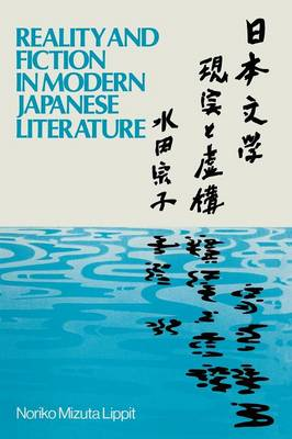 Reality and Fiction in Modern Japanese Literature 1980 (Paperback)
