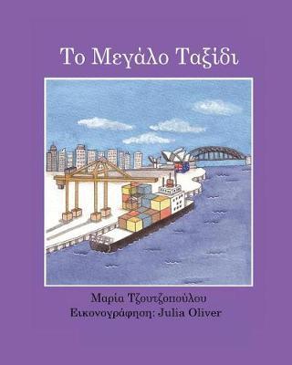 To Megalo Taxidi (Paperback)