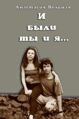 И были ты и я...(and There Were You and I) (Paperback)