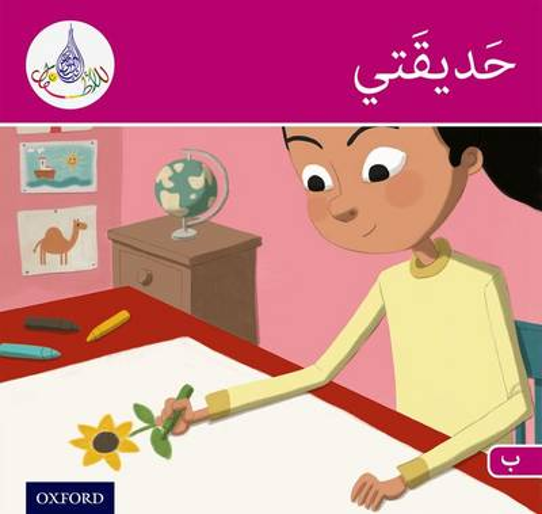 The Arabic Club Readers: Pink Band B: My Garden - The Arabic Club Readers (Paperback)