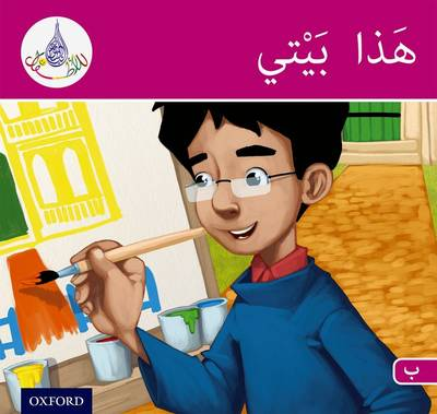 Arabic Club Pink Readers Level Book 10 (Paperback)