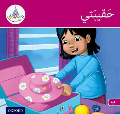 The Arabic Club Readers: Pink B Band: My Suitcase - The Arabic Club Readers (Paperback)