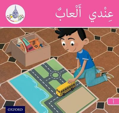 The Arabic Club Readers: Pink A Band: I have toys - The Arabic Club Readers (Paperback)