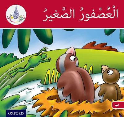 The Arabic Club Readers: Red Band B: The Small Sparrow - The Arabic Club Readers (Paperback)