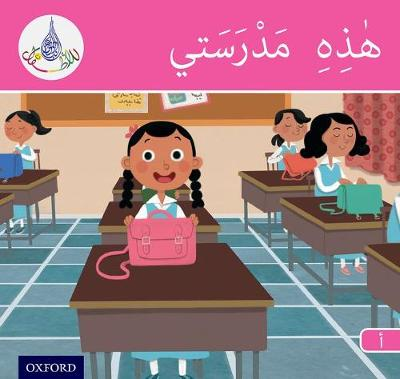 The Arabic Club Readers: Pink Band A: This is my School - The Arabic Club Readers (Paperback)