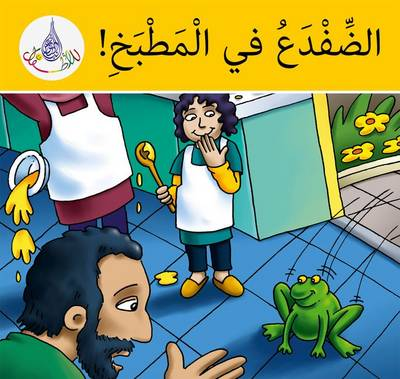 The Arabic Club Readers: Yellow Band:: There's A Frog In The Kitchen (Pack of 6) - The Arabic Club Readers (Paperback)