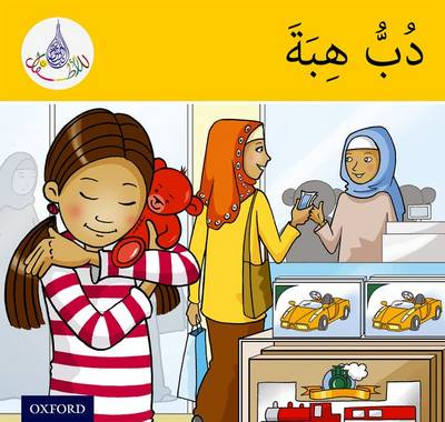 The Arabic Club Readers: Yellow Band:: Hiba's Teddy Bear (Pack of 6) - The Arabic Club Readers (Paperback)