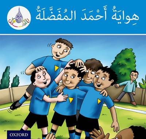 The Arabic Club Readers: Blue Band:: Ahmed's Favourite Hobby (Pack of 6) - The Arabic Club Readers (Paperback)