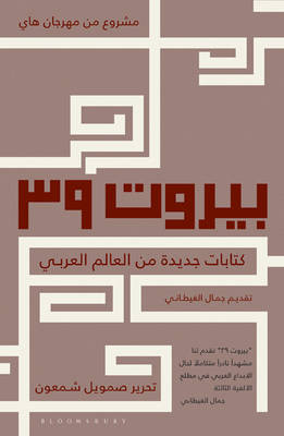 Beirut39: New Writing from the Arab World (Paperback)