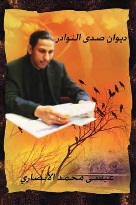 Sada'a Alnawader (Paperback)