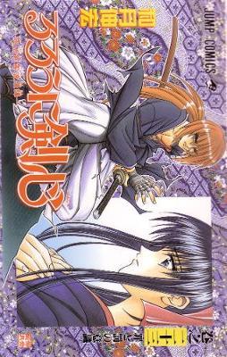 Rurouni Kenshin, Vol. 26 - Rurouni Kenshin 26 (Paperback)