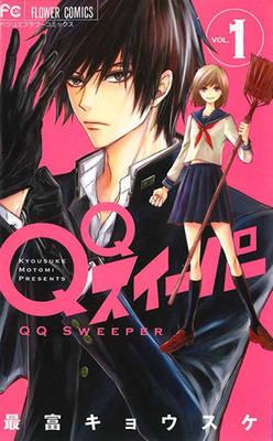 QQ Sweeper, Vol. 1 - QQ Sweeper 1 (Paperback)
