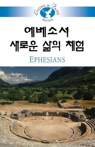 Living in Faith - Ephesians Korean (Paperback)