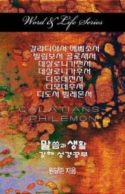 Word & Life Series: Galatians - Philemon (Korean) (Paperback)