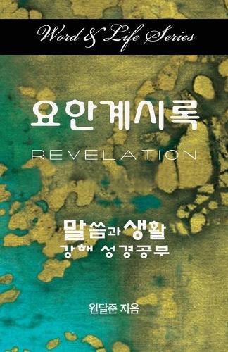 Word & Life Series: Revelation (Korean) (Paperback)