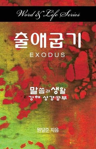 Word & Life Series: Exodus (Korean) (Paperback)