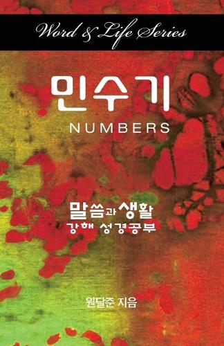 Word & Life Series: Numbers (Korean) (Paperback)