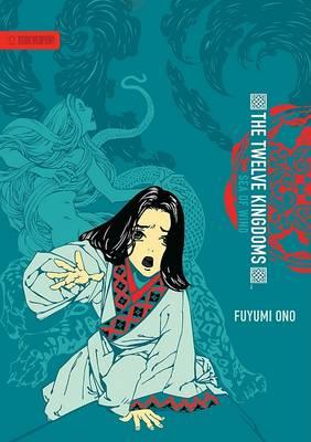 Twelve Kingdoms: Sea of Wind v. 2 (Paperback)