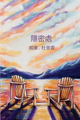 The Secret Place (Chinese Translation) (Paperback)