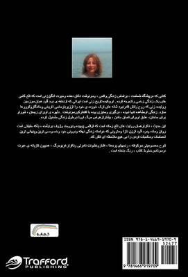 The Punishment of a Barren Woman: Simin Aran (Hardback)