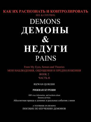 See & Control Demons & Pains: From My Eyes, Senses and Theories Book 2 (Paperback)