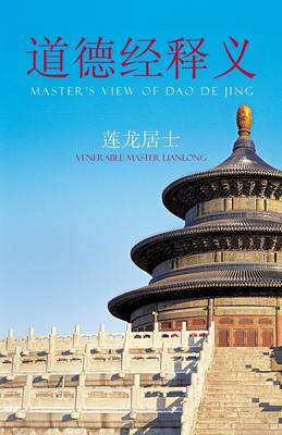 Master's View of DAO de Jing (Paperback)