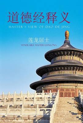 Master's View of DAO de Jing (Hardback)