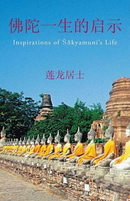 Inspirations of Sakyamuni's Life (Paperback)