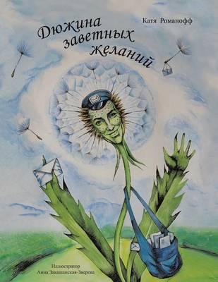 A Dozen Cherished Desires = a Dozen Cherished Desires = a Dozen Cherished Desires (Paperback)