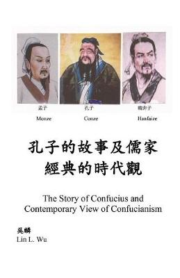 Contemporary View of Confucianism (in Chinese) (Paperback)