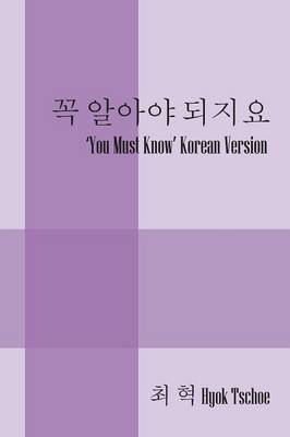 'You Must Know' Korean Version (Paperback)