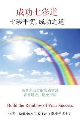Build the Rainbow of Your Success (Paperback)