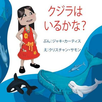 Will There Be Whales There? (Japanese Version) (Paperback)