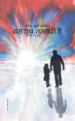 Yah Dhoop Tumhari Hai: Collection of Hindi Poems (Paperback)