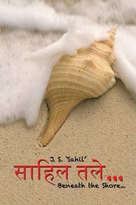 a A a 'A ?a a a a A...: Beneath the Shore... (Paperback)