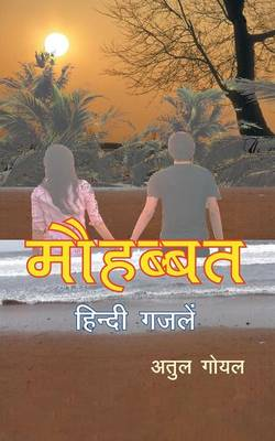 Mohabbat: Hindi Gazals (Paperback)