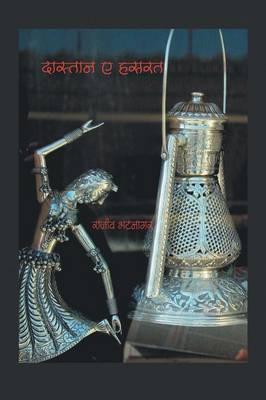 Dastane Hasarat (Paperback)