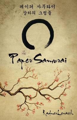 Paper Samurai (Paperback)