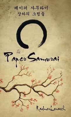 Paper Samurai (Hardback)